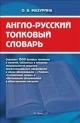 Англо-русский толковый словарь